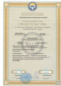 Свидетельство о юридической регистрации